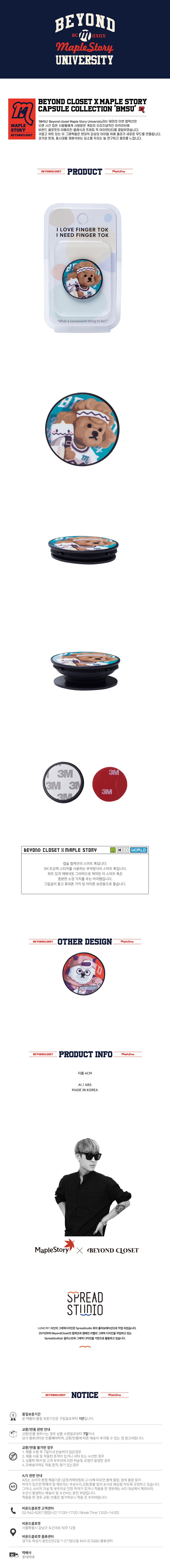 비욘드클로젯(BEYOND CLOSET) [B.C X M.S]아카이브 믹스 그립톡 그린